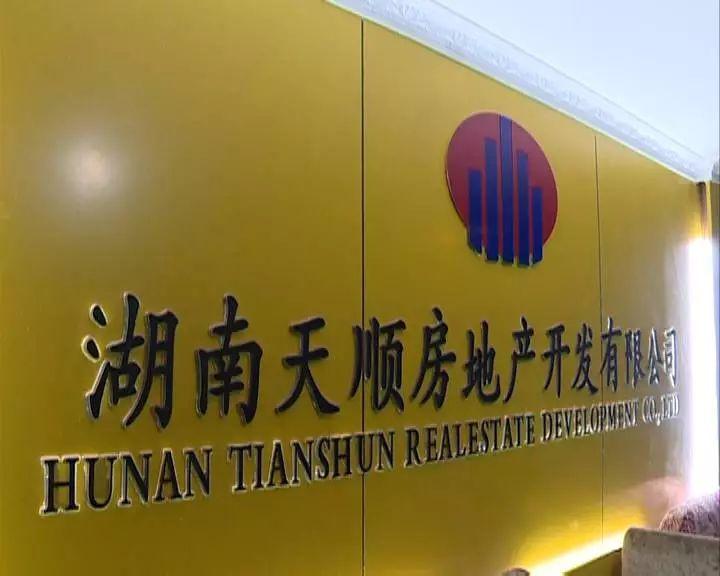 记者找到了红盾雅园小区的开发商湖南天顺房地产开发商有限公司.