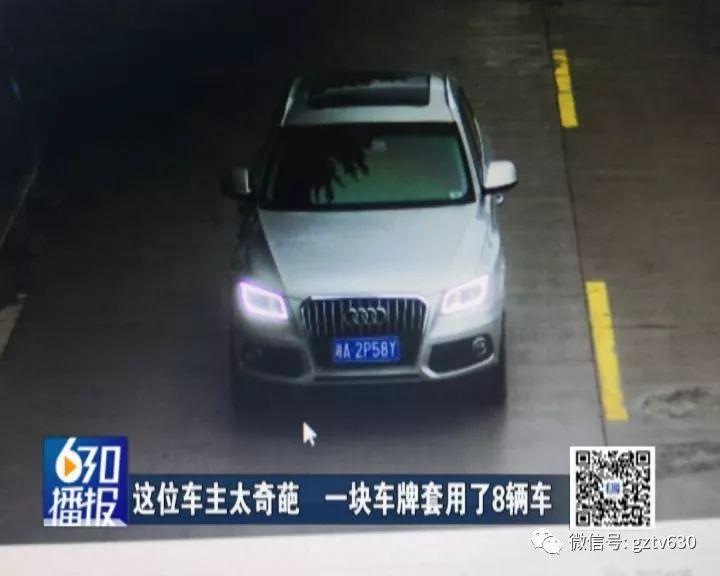这位车主太奇葩 一块车牌套用了8辆车!事发江西赣州